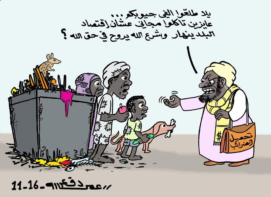 كاركاتير اليوم الموافق 20 نوفمبر 2016 للفنان  عمر دفع الله عن فقراء السودان