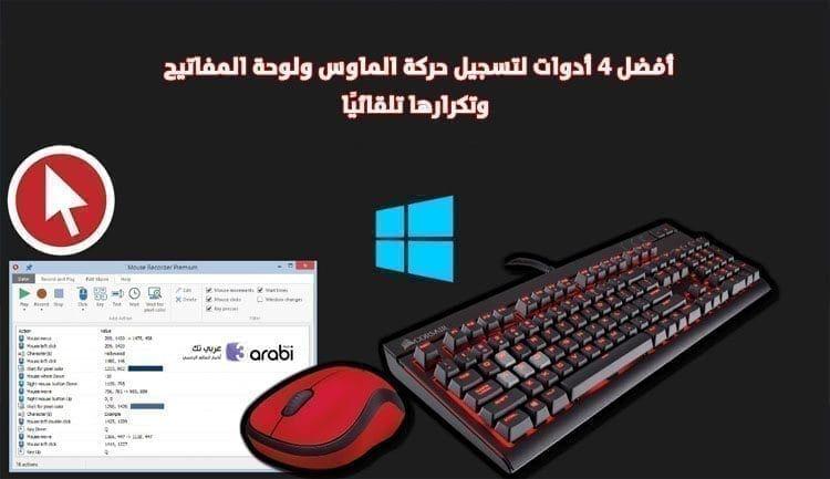 أفضل 4 أدوات لتسجيل حركة الماوس ولوحة المفاتيح وتكرارها تلقائي ا عربي تك In 2021 Computer Keyboard Arabi Keyboard