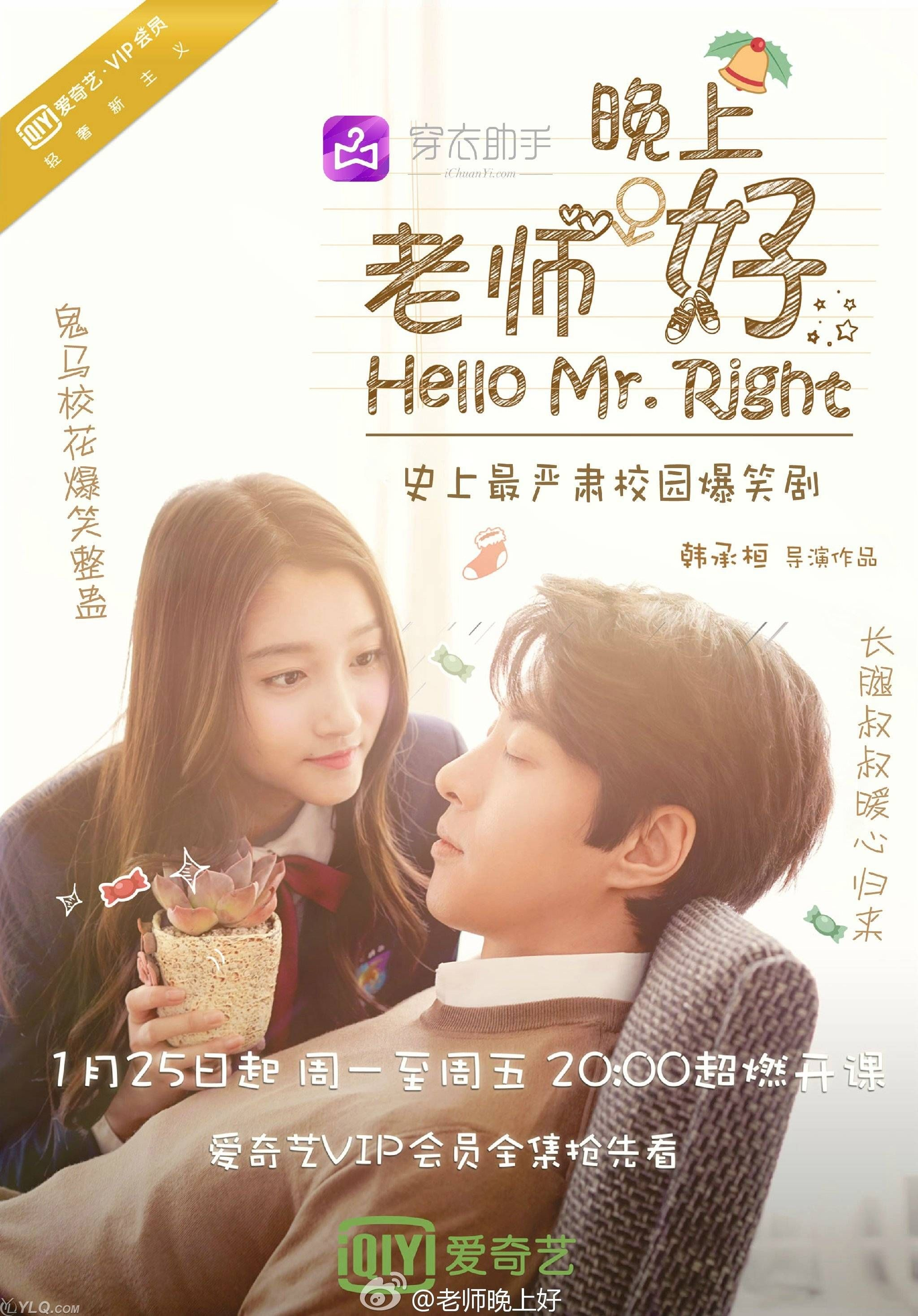Watch Hello Mr Right Chinese Drama 2016 Eng Sub is a Lin Xia