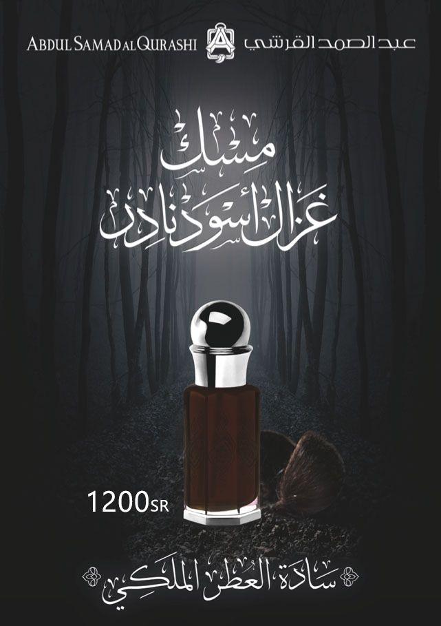 عطر ممزوج بأفخر انواع مسك الغزال الأسود النادر جدا من عبدالصمد القرشي اطلبه الان Perfume Condiments