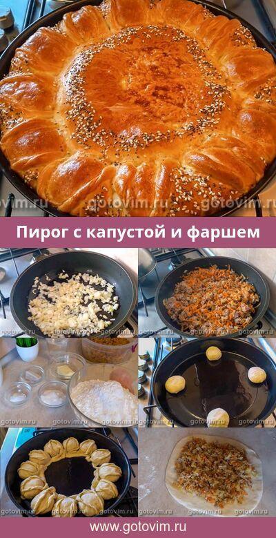 Пирог с капустой и фаршем. Рецепт с фото #дрожжевое_тесто ...