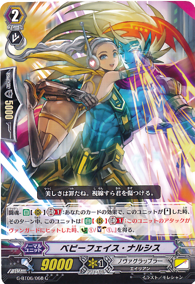 Baby Face Nalsis Cardfight Vanguard Wiki Wikia Cardfight