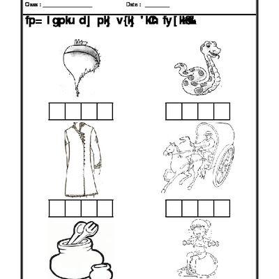 Hindi   Four letter Words | ncert | Hindi worksheets, Letter