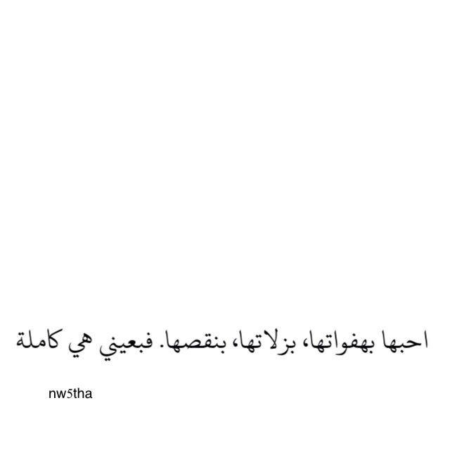 الله يديمك لي ويرزقني اياتس بالحلال وأحبك اكثر واكثر Arabic Quotes Quotes Arabic Words
