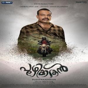 Puzhikkadakan 2019 Malayalam Movie Mp3 Songs Download Kuttyweb Mp3 Song Download Mp3 Song Songs