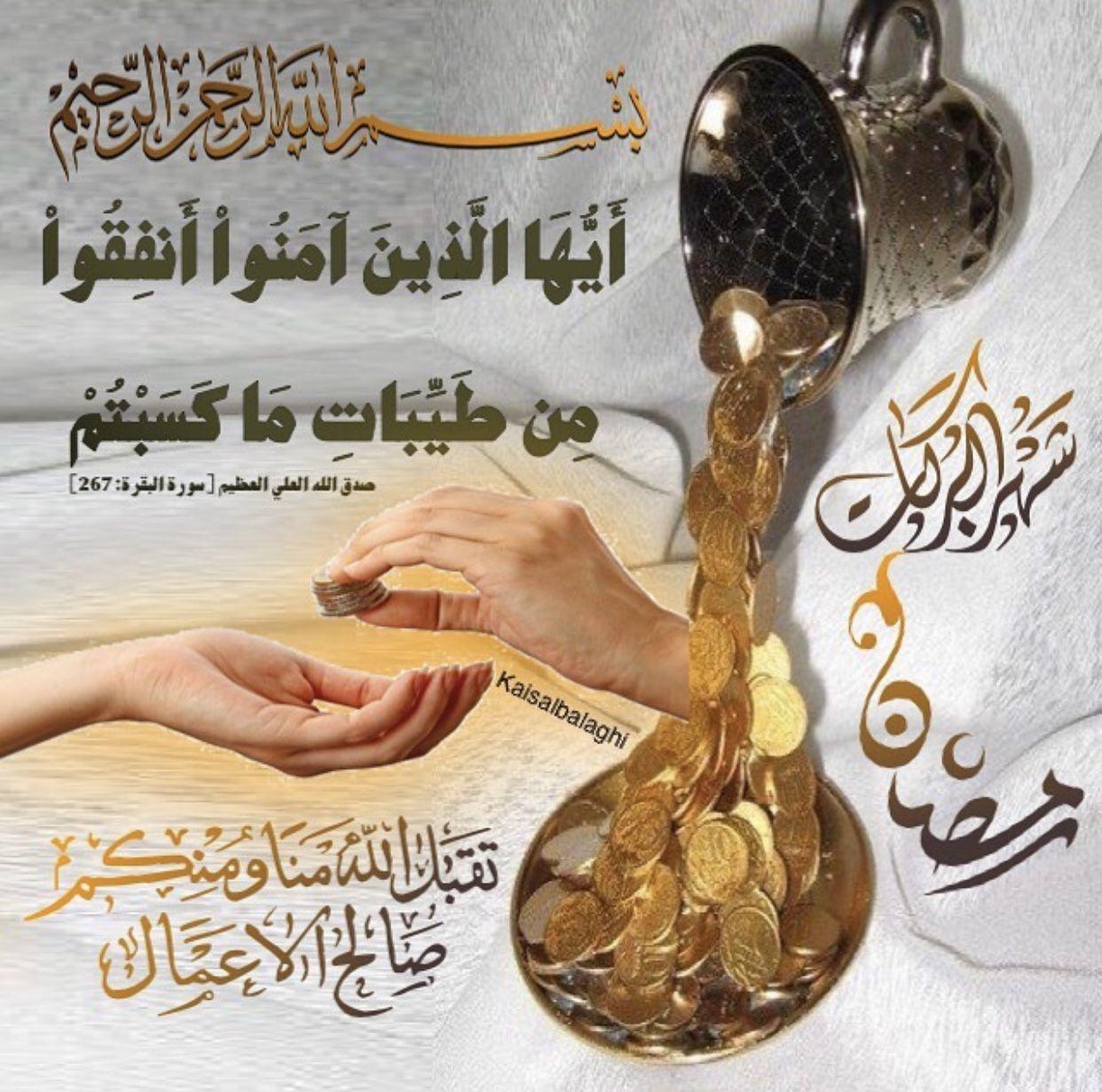 تصدقوا الصدقة تدفع البلاء شهر الرحمه شهر رمضان المبارك