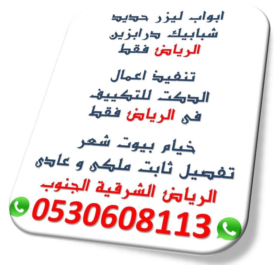 خيام بيوت شعر مظلات هناجر ابواب ليزر واجهات عماير 0530608113 Arabic Calligraphy Calligraphy Arabic