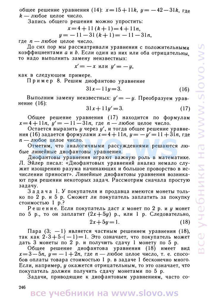 Slovo.ws по биологии 7 класс рабочая тетрадь в.н тихомиров л.м.вараксина