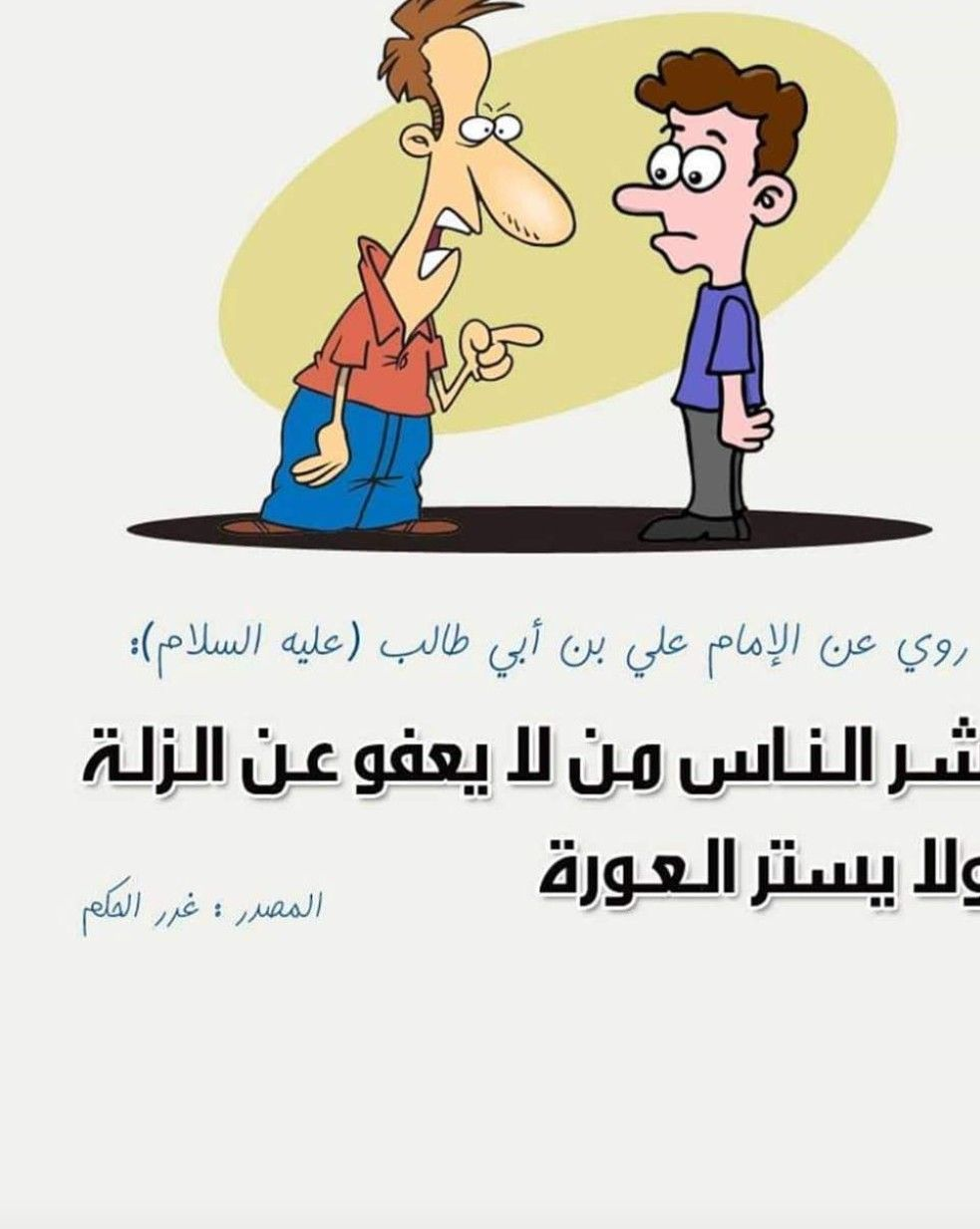 Pin By Hadeel On عراق Family Guy Fictional Characters Character