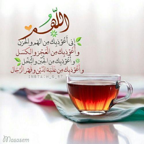 اللهم إني أعوذ بك من الهم والحزن وأعوذ بك Kalima H Islamic Quotes Wallpaper Islamic Images Islamic Inspirational Quotes