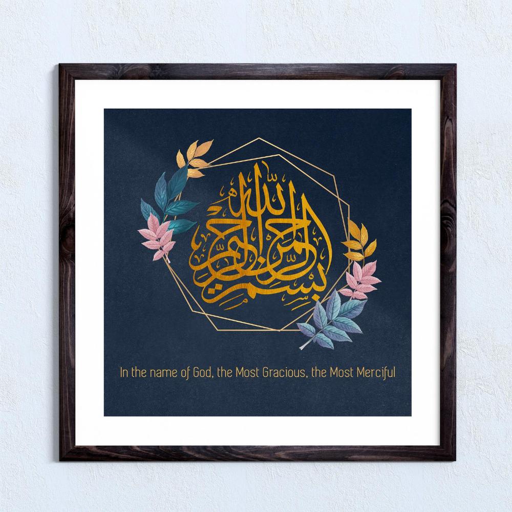 Bismillah In The Name Of Allah 786 Arabic Calligraphy Etsy Islamic Gifts Quran Koran