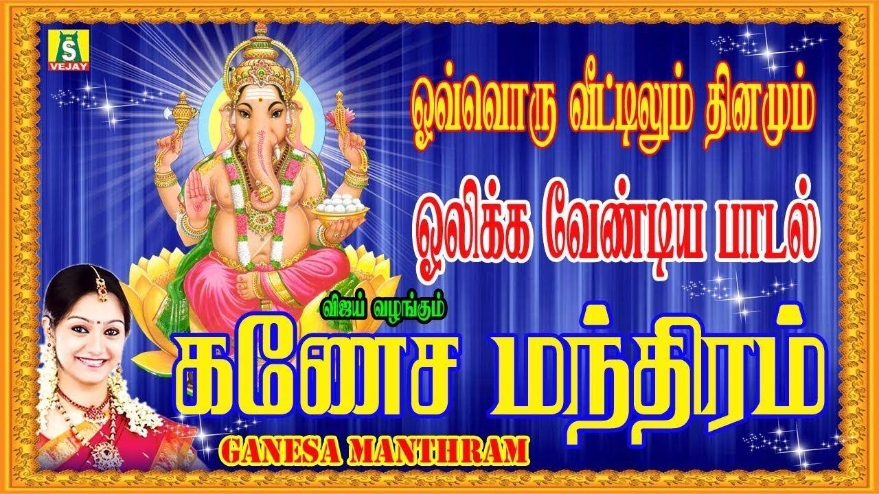 GANESA MANTHRAM SUPER HIT VINAYAGAR SONGS விநாயகர்