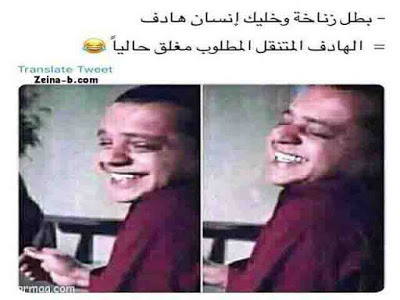 صور مضحكة لمحمد هنيدى فى فيلم فول الصين العظيم Fun Quotes Funny Funny Picture Jokes Funny Cartoon Memes