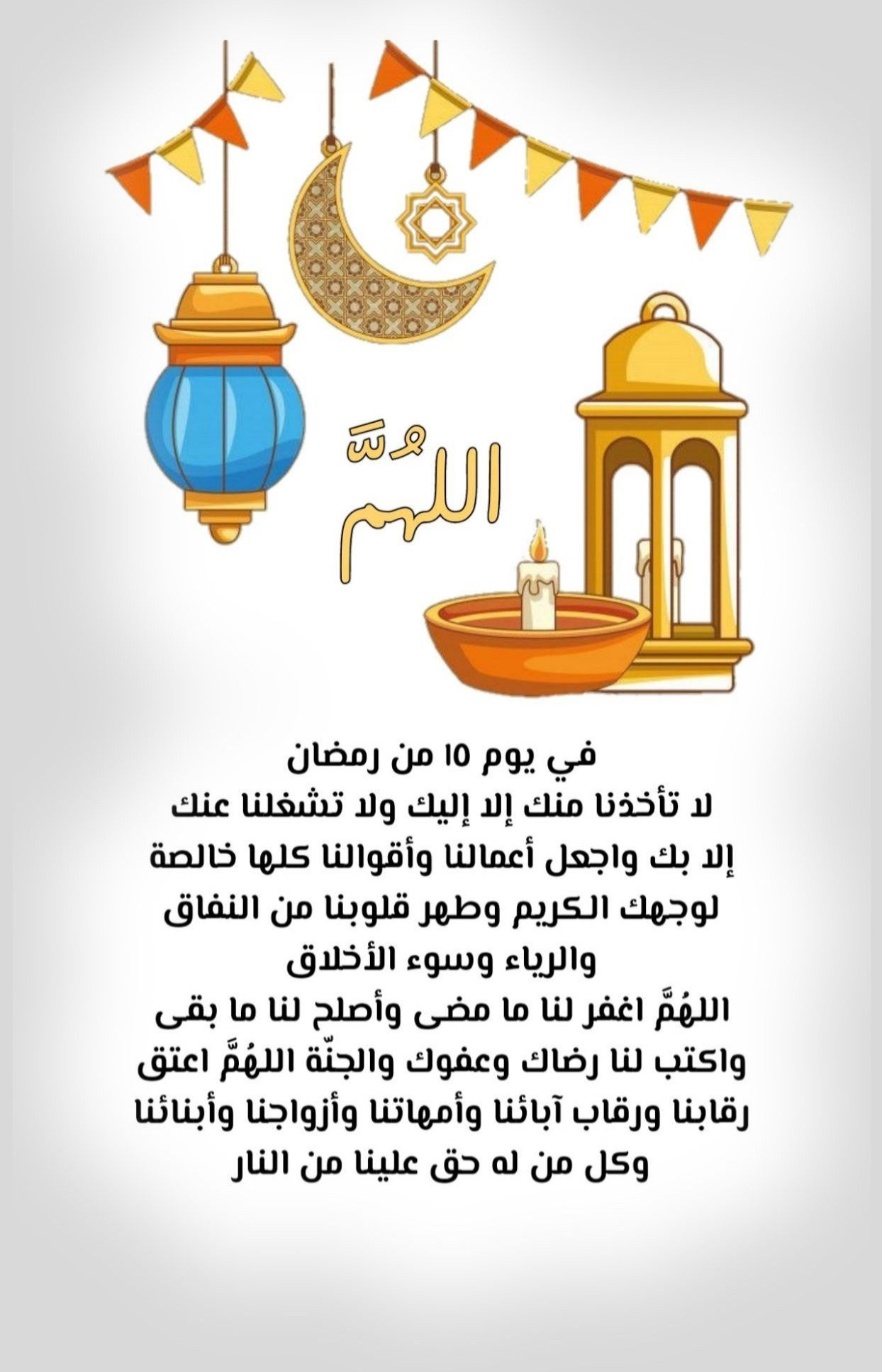 Pin by تدبروا القرآن الكريم on رمضان كريم ☘️ Ramadan