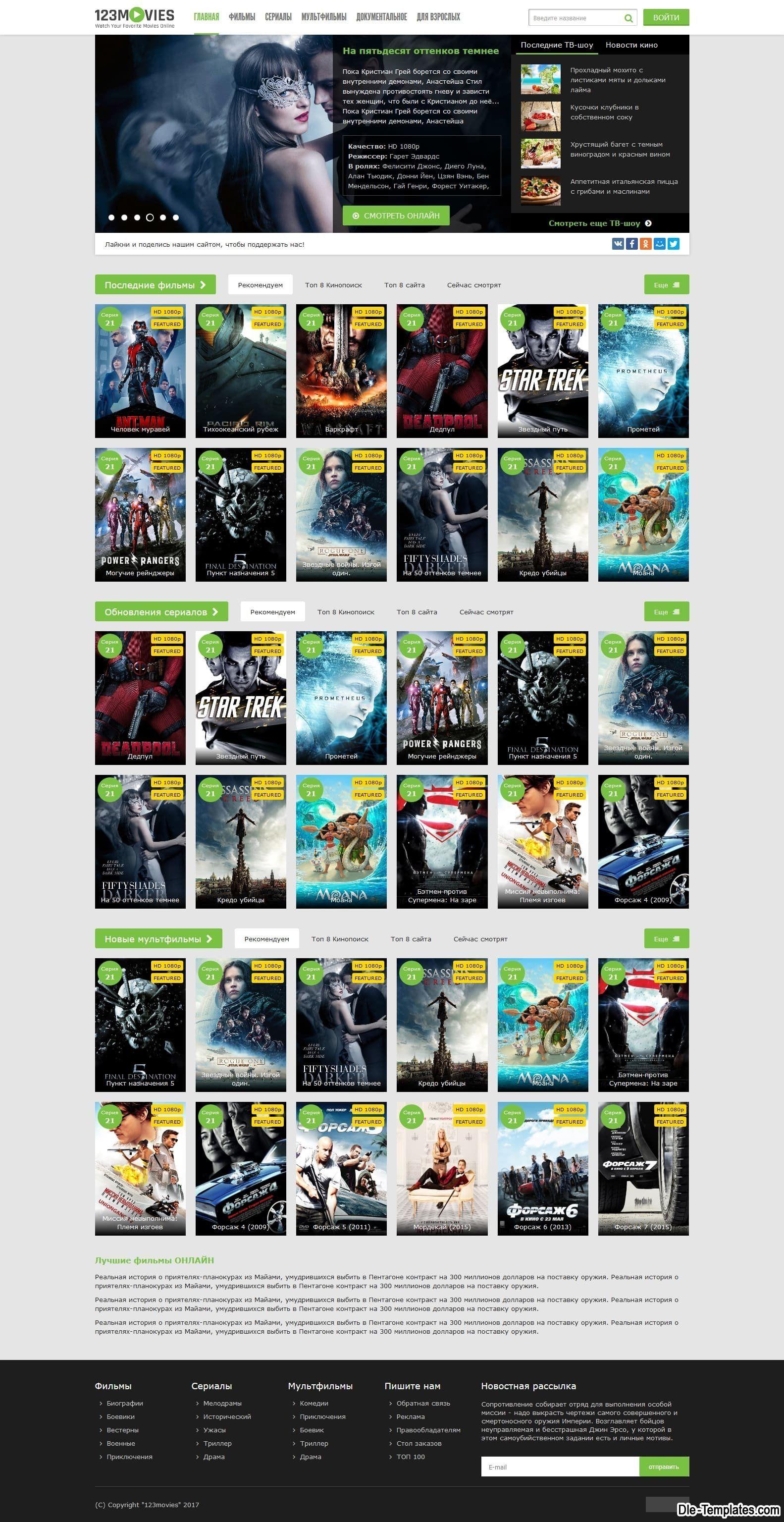 123movies - адаптивный кино шаблон для DLE | Movie Templates / Кино ...