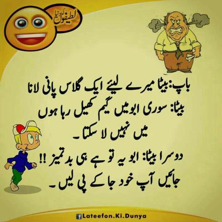 Urdu Jokes Funny Cartoons Jokes Fun Quotes Funny Funny Quotes For Teens