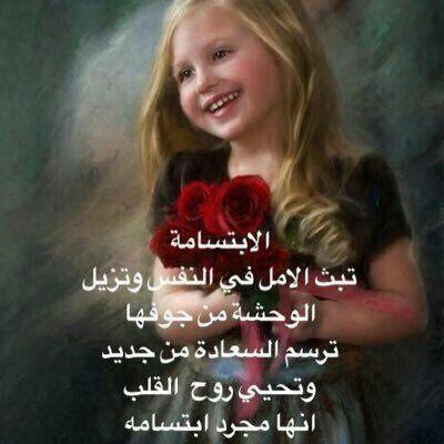 الابتسامة صدقة Islamic Love Quotes Smile Images Kids Photos