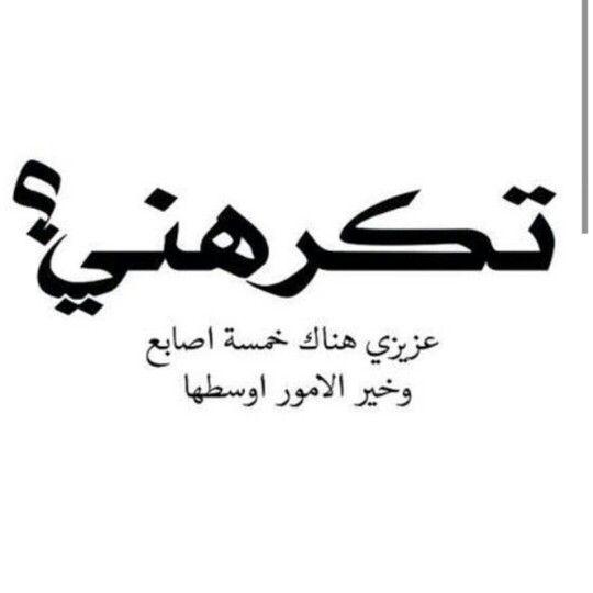 هو ليه مفيش مرة حقك عليا انا اسفه زودتها كنت غلطانة مش كتير كده Funny Arabic Quotes Funny Quotes Funny Words