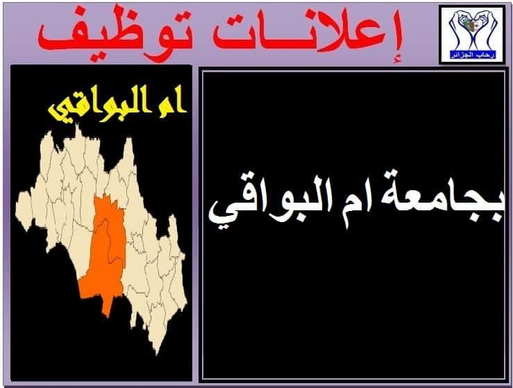 اعلان توظيف بجامعة ام البواقي التوظيف في الجزائر Playing Cards Cards Calligraphy