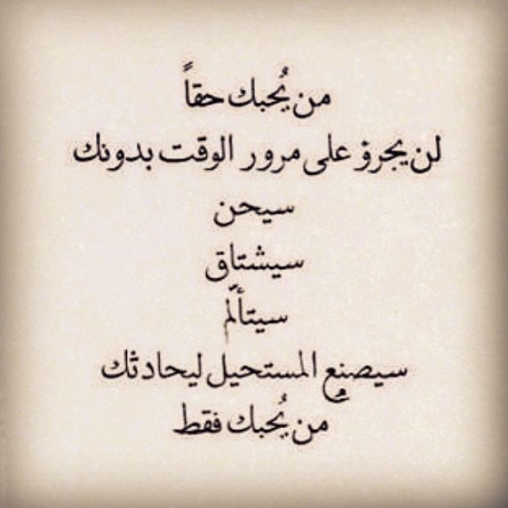 Pin By Walid On مقــهى أحلى الكلمات و بريـــق حروفها Love Words Cool Words Special Quotes