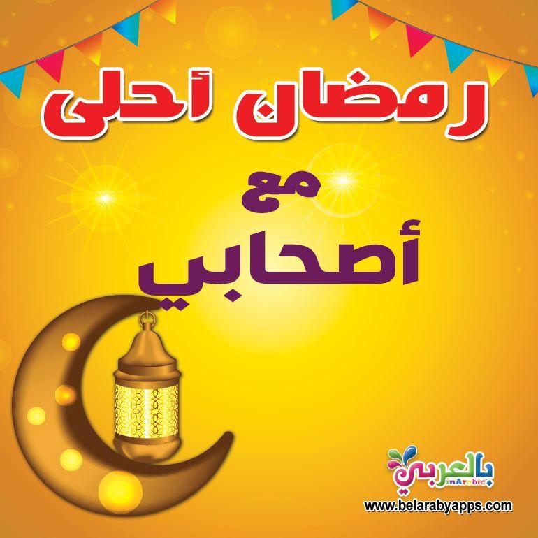 رمضان احلى مع اصحابي اكتب اسم من تحب على صور رمضان بالعربي نتعلم Ramadan Cards Ramadan Cards