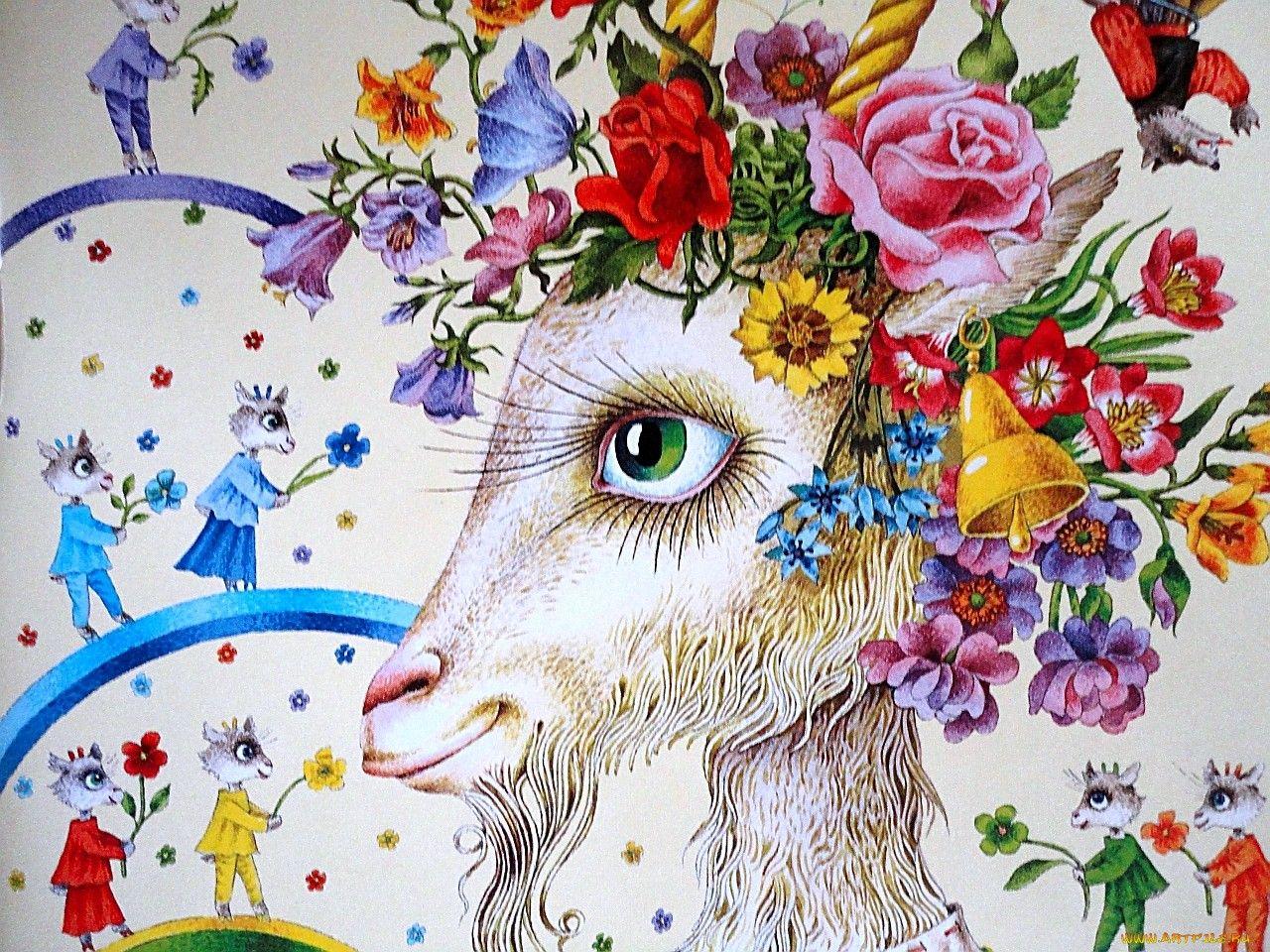 открытка веселые козы