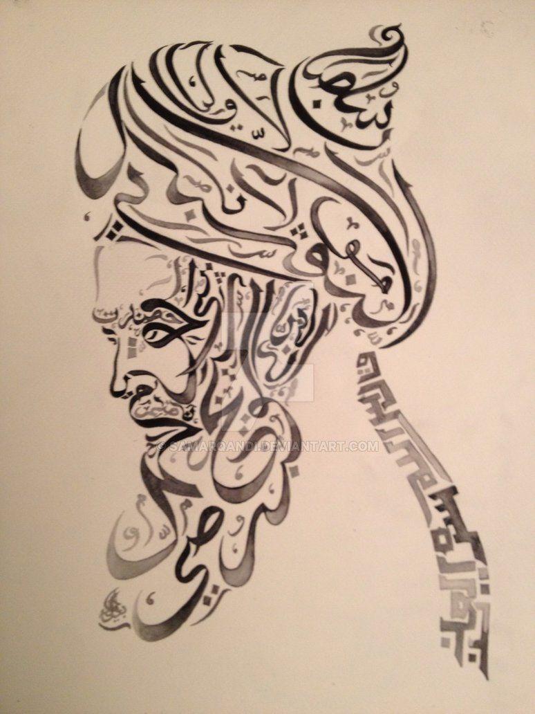 Ya Sultanulawliya Mewlana Sheikh Muhhammad Nazim By Samarqandi Islami Sanat Sanat Islam Hat Sanati