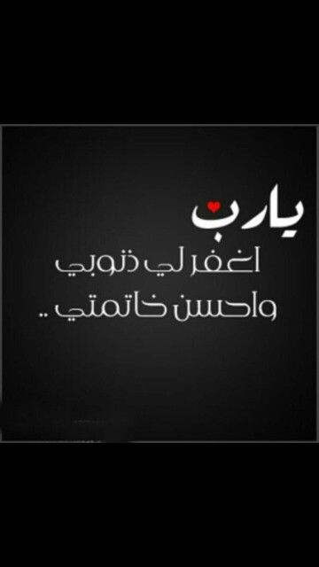ربي اغفرلي ولوالدي Cool Words Words Arabic Quotes