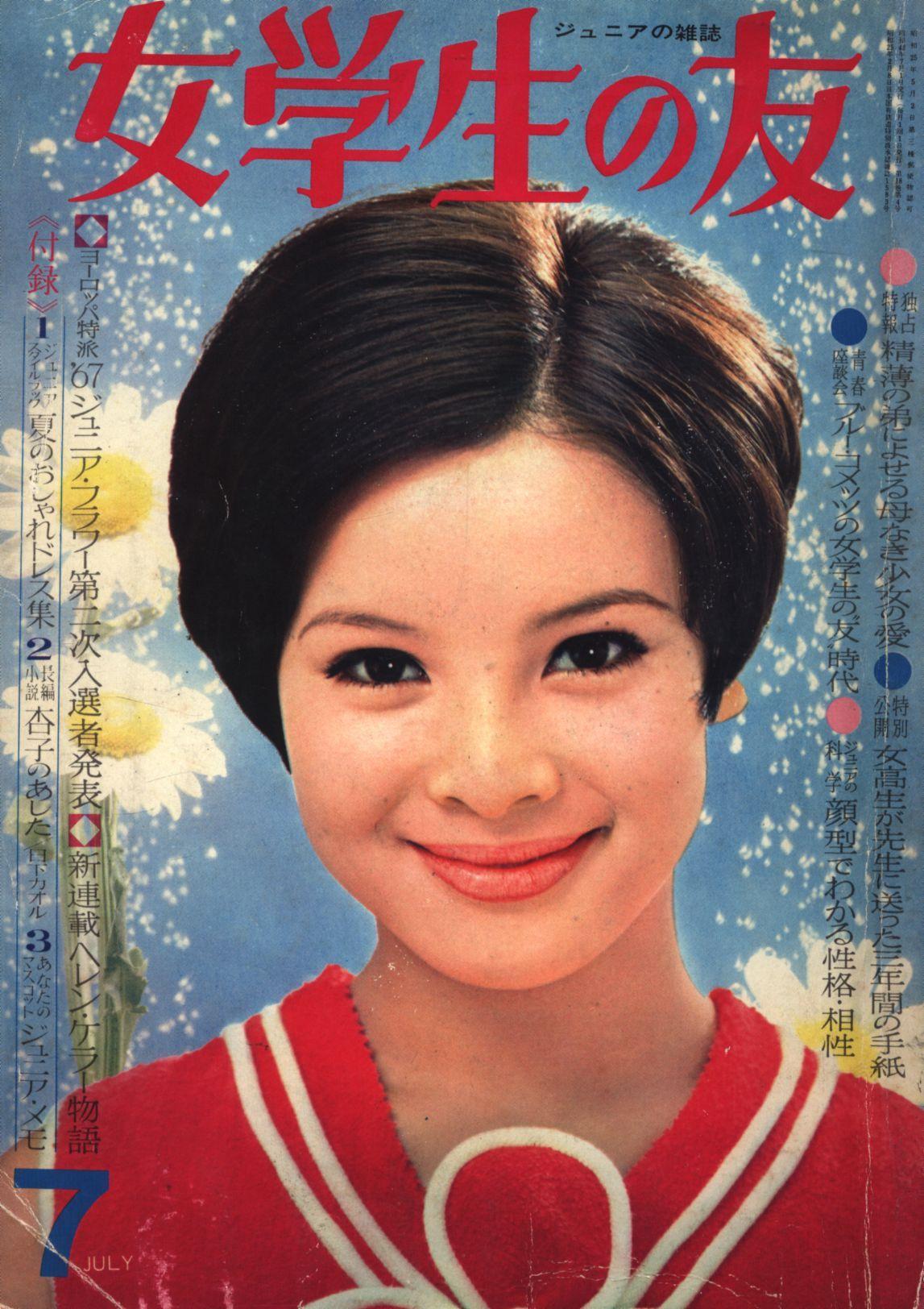 女学生の友 1967年7月号   昭和 女優, レトロな広告, 絶世の美女