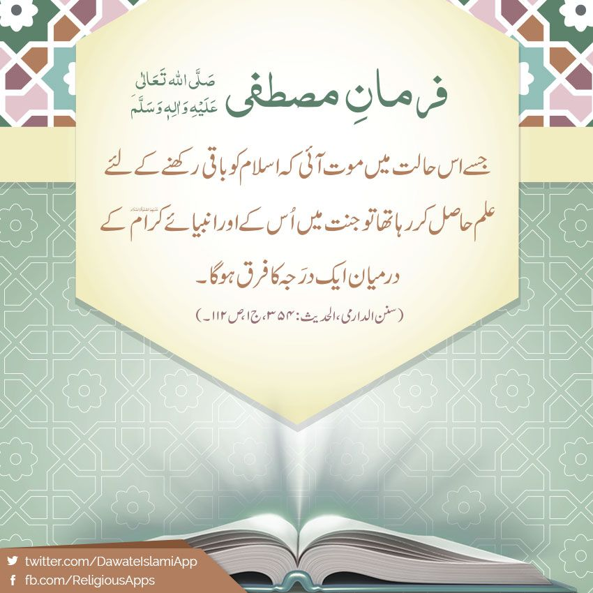 Dawateislami Ki Book Online Parhain Visit Kijiye Www Dawateislami Net Bookslibrary Islamic Quotes Quran Islamic Messages Quran Quotes Love