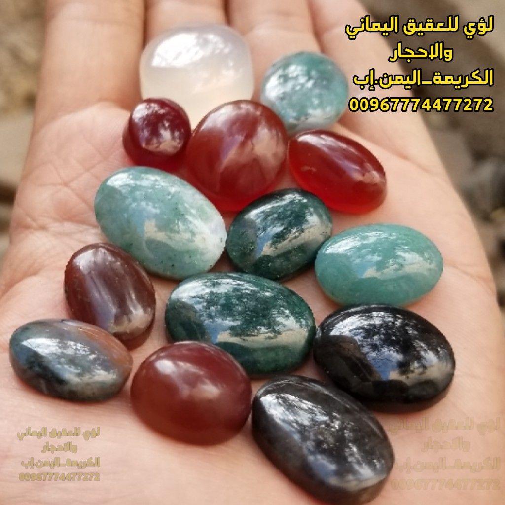 لؤي للعقيق اليماني والاحجار الكريمة معمل يصقل افخر انواع العقيق والياقوت الطبيعي الاصلي والمضمون 100