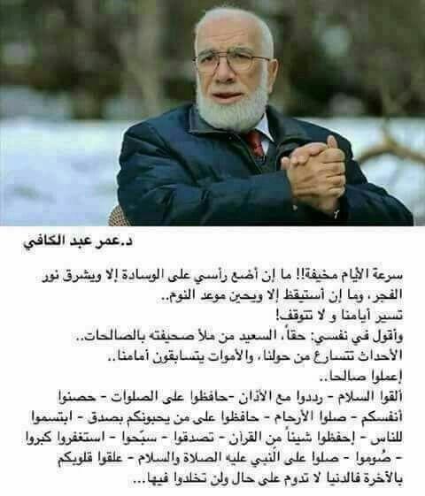 الشيخ عمر عبد الكافي جزاه الله عنا خير الجزاء Words Quotes Islam Facts Quotations