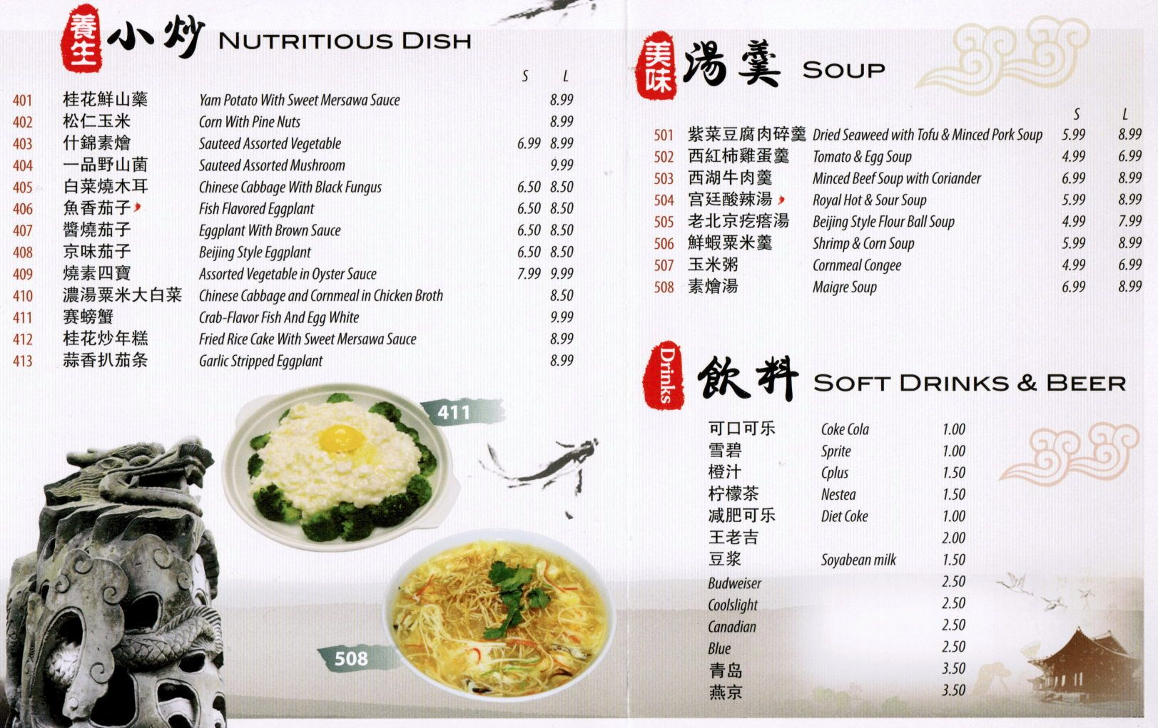 Cty Menu Pork Soup Menu Restaurant Chinese Restaurant