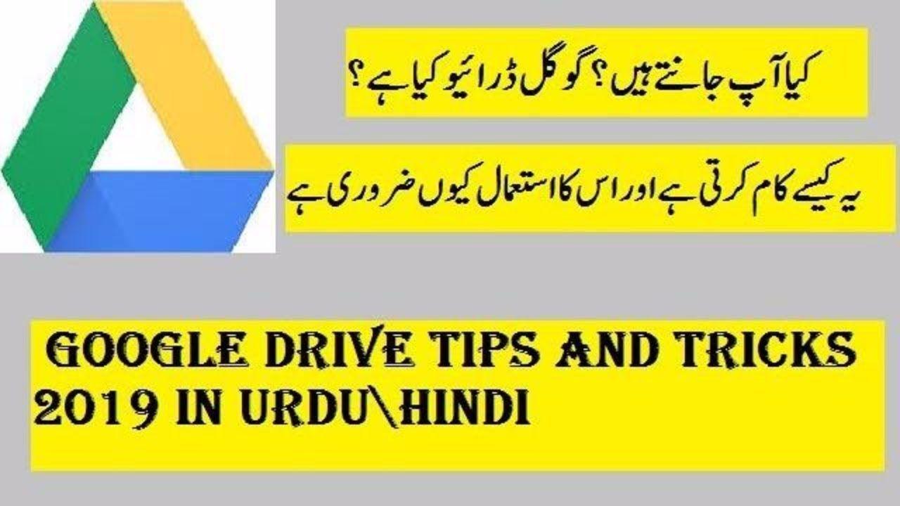 Google Drive Kea Hai How To Use Gdrive Google Drive Tips And