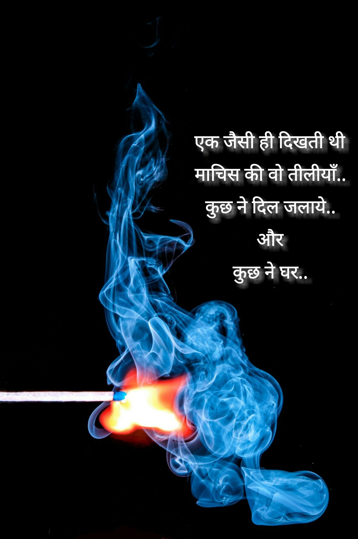 मचस Quotes Hindi Words Lines Fire Prasadik Word Line