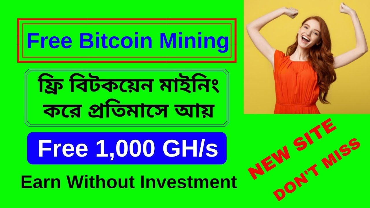 How to earn bitcoins bangla tutorial video investing in crypto currency trading