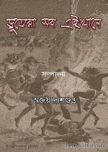 Pin by Anirban Sarkar on Bengali e-Books Collection | Free