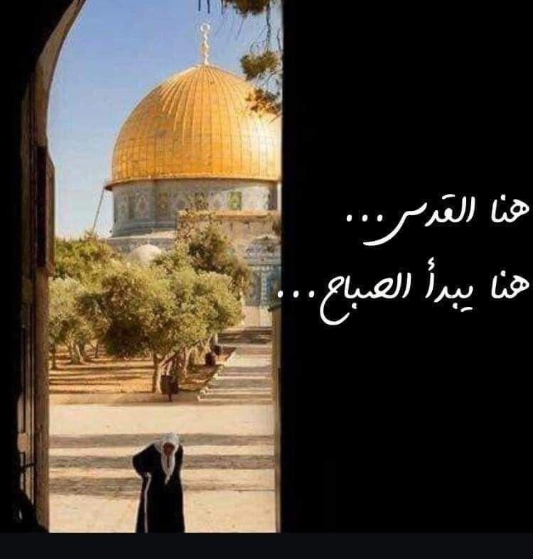 صباح القدس عاصمة فلسطين الأبدية