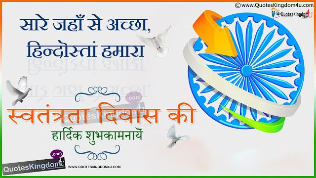 Indepence Day HD Wallpapers Independence Day Poems In Hindi