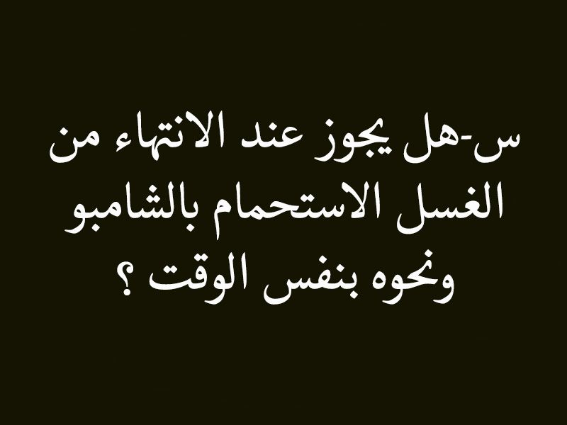 س هل يجوز عند الانتهاء من الغسل الاستحمام بالشامبو ونحوه بنفس الوقت ج نعم يجوز للإنسان إذا اغتسل من الجنابة أن يستعمل الشامبو Calligraphy Arabic Calligraphy