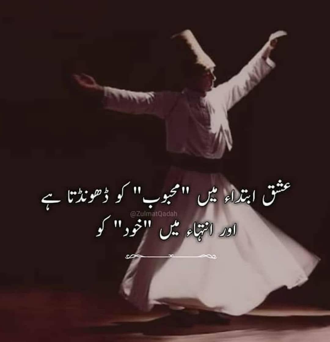 Pin By Urwaeshaal On Sufi Sufi Poetry Poetry Quotes In Urdu Love Poetry Urdu