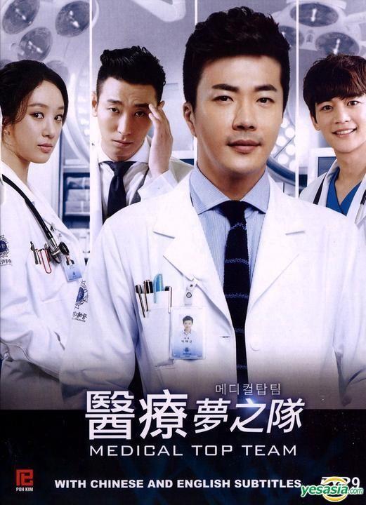 Medical Top Team (DVD) (English Subtitled) (MBC TV Drama) (Singapore Version) [Kwon Sang Woo, Ju Ji Hoon, Jeong Ryeo Won, Choi Min Ho]