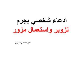 ادعاء شخصي بجرم تزوير واستعمال مزور Arabic Calligraphy Calligraphy