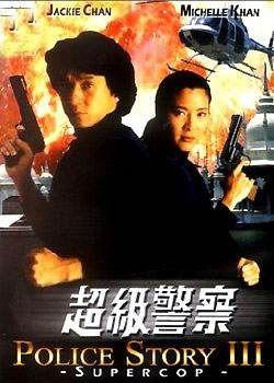 È¦å¯Ÿæ•…事3 ȶ…级警察 Movie Posters I Movie Movies