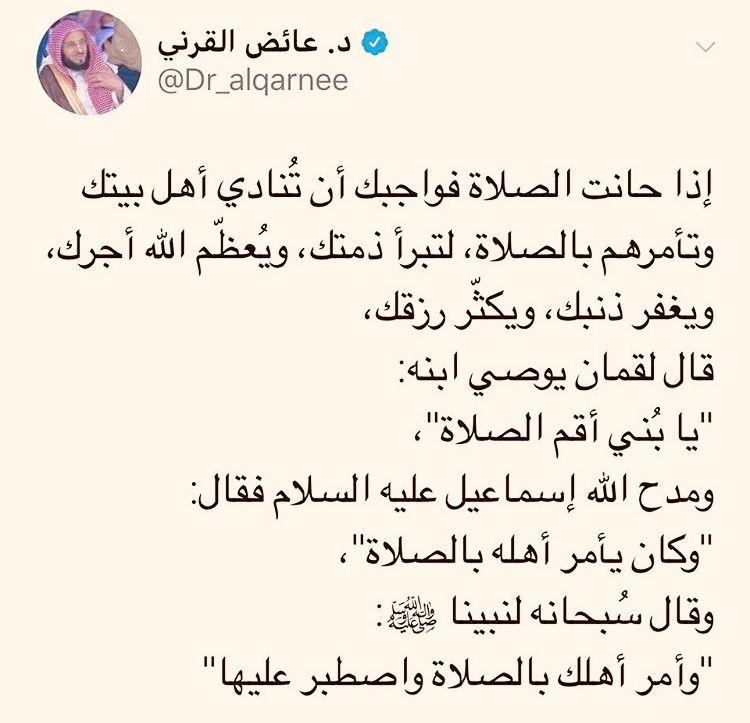 الأمر بالصلاة Math Islam Calligraphy