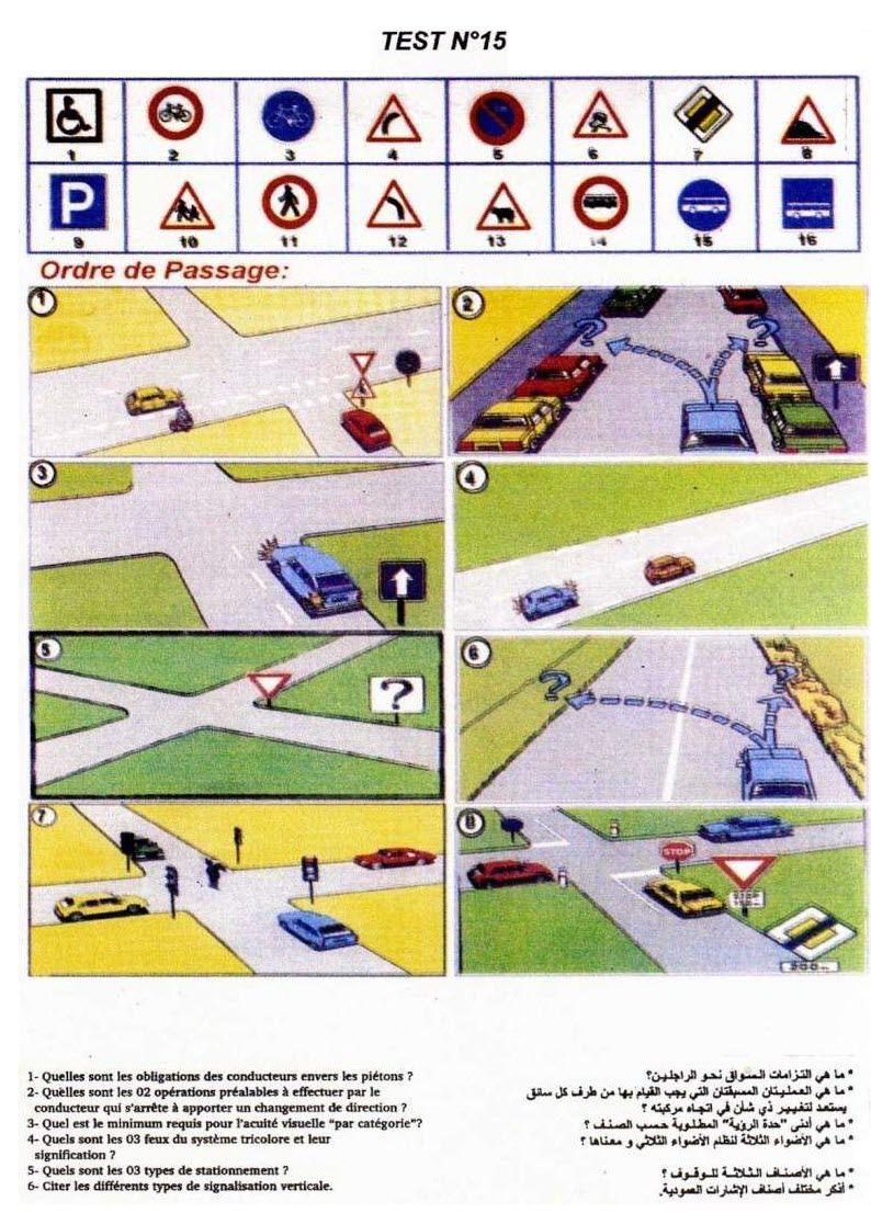 كتاب امتحان رخصة السياقة الصفحة 15 Kids Rugs Kids Map