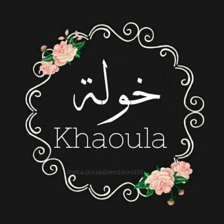 اسماء مزخرفة Calligraphy Arabic Calligraphy Art
