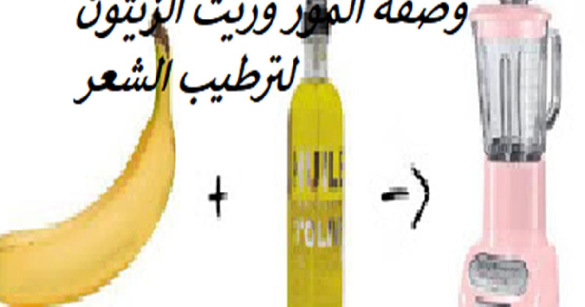 وصفة الموز وزيت الزيتون لترطيب الشعر Banana Fruit Hair