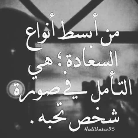 من ابسط انواع السعادة Eid Greeting Cards Arabic Love Quotes Talking Quotes