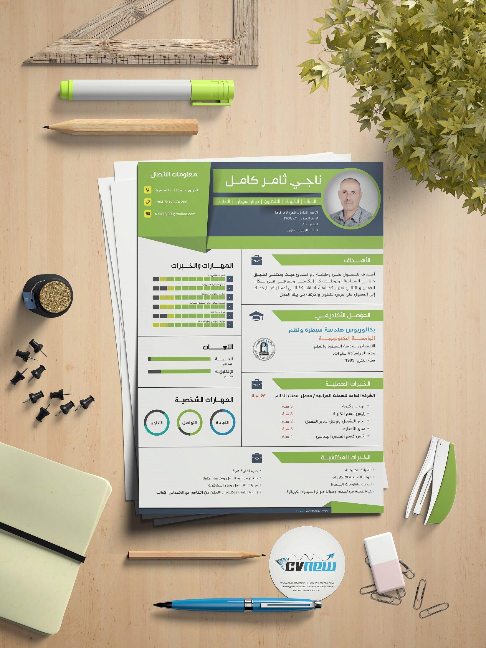 تصميم سيرة ذاتية احترافية وترويج Cv Design Design Job Resume Template